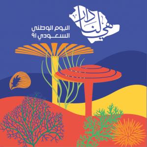عروض اليوم الوطني السعودي 91 ( مجمع عيادات طبيبك )