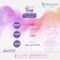 عروض التجميل والليزر لشهر رمضان المبارك 1441هـ